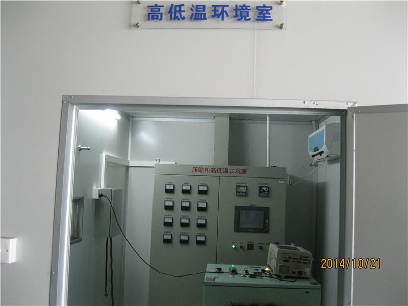 家电高低温试验室